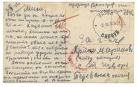 WWI Bulgaria 2 Aviation telegraph Unit cover