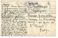 WWI Bulgaria Aviation Pilot School cover 4