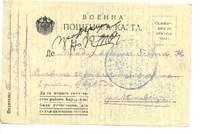 WWI Bulgaria Aviation DEPOT hangar cover 4