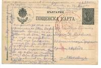 WWI Bulgaria 3rd Airplane platoon cover RARE