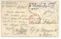 WWI Bulgaria STROGI torpedo boat cover BRAIL