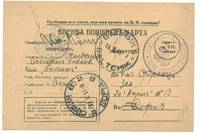 WWII Bulgaria Royal Aviation Army cover 7