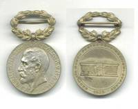 1923 Romania Royal School Merit Silver medal