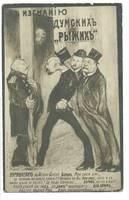 1910 Russia Royal comic satire postcard RARE