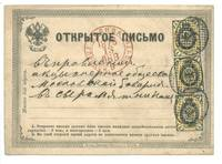 1876 Russia Royal Classic cover postcard RARE