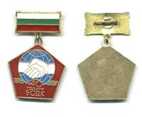 1986 Bulgaria 40 years DIPLOMATIC CORPS medal