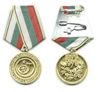 1979 Bulgaria 100y Postal Ministry Medal RARE