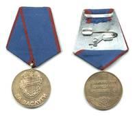 1970 Bulgaria Workers Police Merit medal RARE