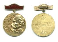 Bulgaria Communist Construction Merit medal R