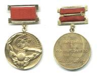 1980 Bulgaria Nuclear plant MERIT medal RRR 3