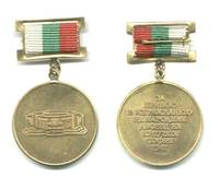 1981 Bulgaria Palace construction medal RARE