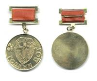 Bulgaria 25y Workers Police Merit medal RARE