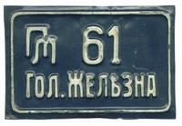 1920 Bulgaria Royal car coach driver plate RR