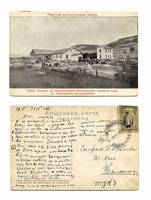 1915 Bulgaria Wine Winery commercial postcard