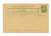 1892 Bulgaria 1st EXPO advertising postcard B