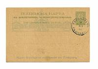 1892 Bulgaria 1st EXPO advertising postcard E