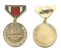 1979 Mongolia HALHINGOL battle 40 years medal