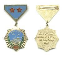 1975 Mongolia Japan War 30y victory medal RR