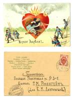1905 Russia Firefighter comic fool postcard R