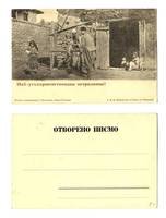 1910 Bulgaria whet stone shop ethnic postcard