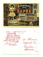 1911 Bulgaria Royal Greeting VARNA postcard R