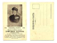 1906 Bulgaria 1 obstetrician Medical postcard