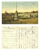 1913 Ottoman Turkey Artllery Square postcard