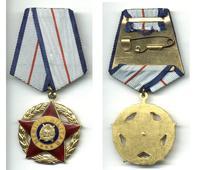 1980 Romania Military Merit order 1C Gold