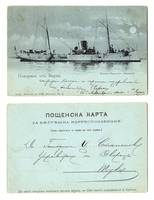 1904 Bulgaria NAVY torpedo boat postcard RARE