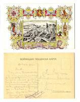WWI Bulgaria Army Military patriotic postcard