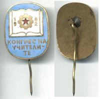 1962 Bulgaria Teacher Congress badge pin RARE