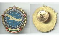 1980 Bulgaria Civil pilot MERIT badge star RR