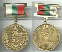 '84 Bulgaria 35y Pilot Aviation Merit medal 2