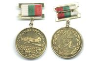 1989 Bulgaria 40y Pilot Aviation Merit medal