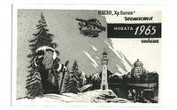 1965 Bulgaria Army Santa Kalashnikov postcard