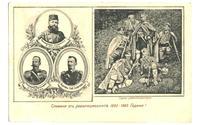 1903 Macedonia Ilinden mutiny postcard RARE
