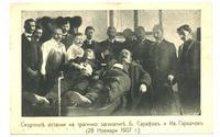 1907 Macedonia VMRO SARAFOV death postcard RR