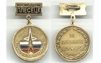 1992 Russia PLESETSK Space Center MERIT medal
