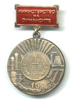 1962 Bulgaria Finance Min. 15y Merit medal R
