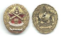 1948 Bulgaria Perfect Gunner artillery badge