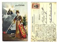 1913 Bulgaria v. Turkey propaganda postcard R
