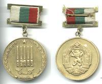 1985 Bulgaria 100y Artillery Jubilee medal RR