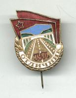 1950 Bulgaria Road Constructor Merit badge RR