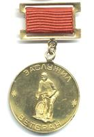 1980 Bulgaria Cycling Veteran Merit medal RRR