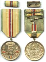 1980 Romania Agriculture Merit medal NICE