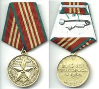 1960 Russia USSR MVD 10y Serve medal 1 NICE