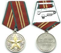1960 Russia USSR MVD 15y Serve medal 1 NICE
