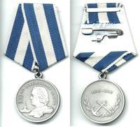 1996 Russia NAVY 300y Anniversary medal NICE