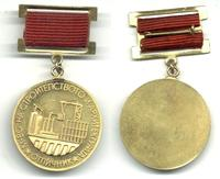 1980 Bulgaria Perfect Architect medal NICE