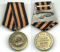 WWII Russia USSR Victory over Germany medal !